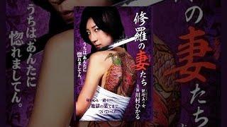 大阪・ミナミーーー男たちの愛人となり、関係の締めくくりとして受取っ...