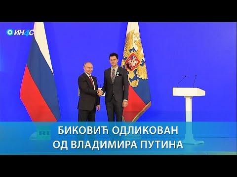 ИН4С: Биковић одликован од Владимира Путина