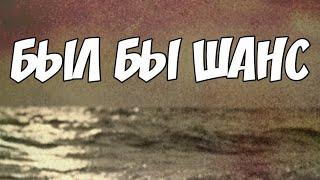 ДЕЛФИ - БЫЛ БЫ ШАНС