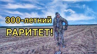 НЕ ЗРЯ КОПАЛ НОЧЬЮ! НАСТОЯЩИЙ РАРИТЕТ!!!