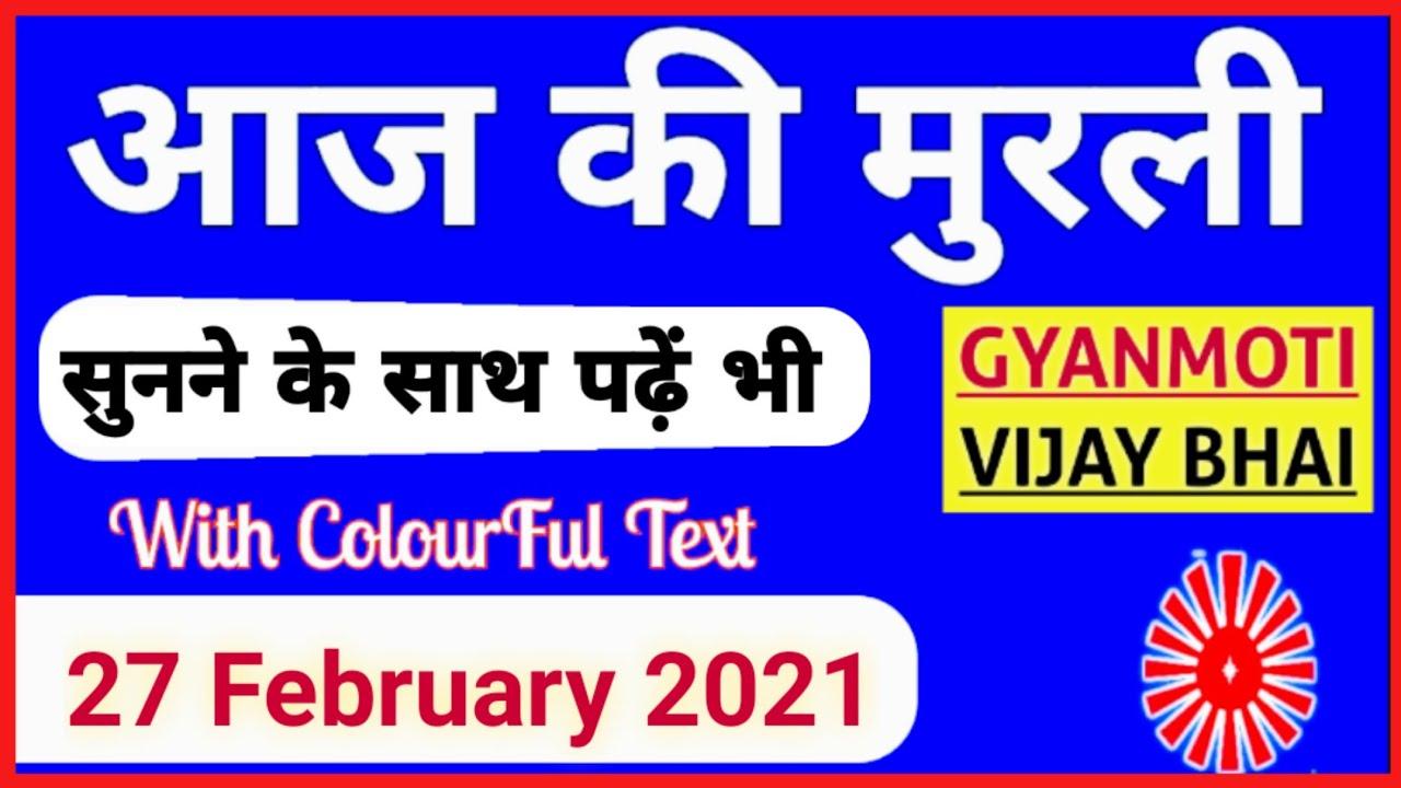 27 February 2021/ Aaj ki Murli with Text/ आज 27-02-2021/ Today Murli/ Daily Murli