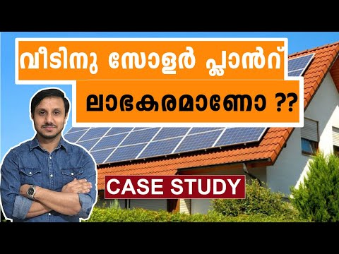 Cost of solar panels for home (Malayalam). How to reduce electricity bill.