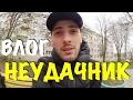 VLOG: ЛУЗЕР ДЭЙ / Лабецкий Егор