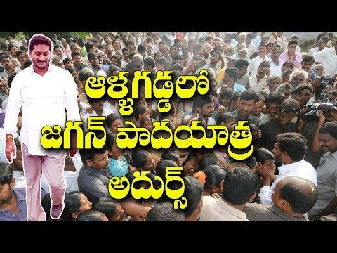 ఆళ్ళగడ్డ గడ్డపై జగన్ అదిరిపోయే స్కెచ్..!| Huge Response to YS Jagan Padayatra in Allagadda