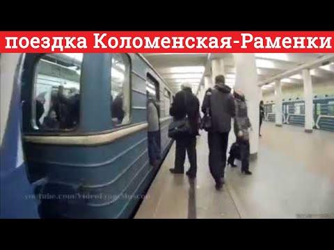 """Метро, поездка """"Коломенская"""" - """"Раменки"""""""