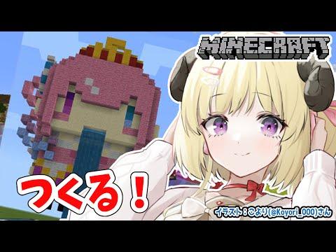 【Minecraft】ルーナたんつくるよ!【角巻わため/ホロライブ4期生】