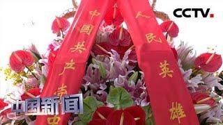 [中国新闻] 今天是烈士纪念日 向人民英雄敬献花篮仪式将举行 | CCTV中文国际