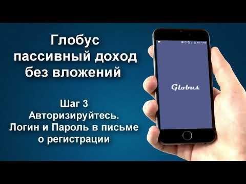 Глобус - Лучшее приложение для заработка на Android!