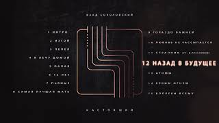 Влад Соколовский - Назад в будущее (Настоящий, 2019)