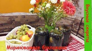 Маринованные баклажаны на зиму. Простой и вкусный рецепт.