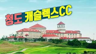 골프여행 중국 청도 캐슬렉스CC 해외골프여행