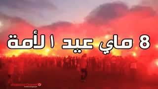 احسن اغنية وداد الرياضي 8ماي عيد الامة❤❤❤❤❤