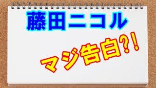 【藤田ニコル】【告白】【好きになった人13】 モデルの藤田ニコル(1...