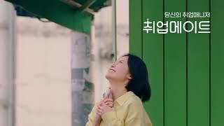 "#BrandFilm #interviewfilm #취업메이트 - 취업 걱정말고 취업메이트 (여자A15""ver)"