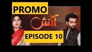 Aatish Drama Episode 10 promo HUM TV Drama By Unique Dunya