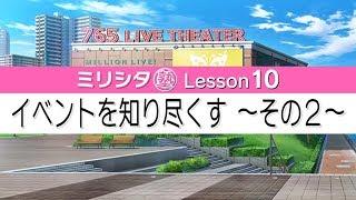 「アイドルマスター ミリオンライブ! シアターデイズ」【ミリシタ塾】Lesson10『イベントを知り尽くす~その2~』