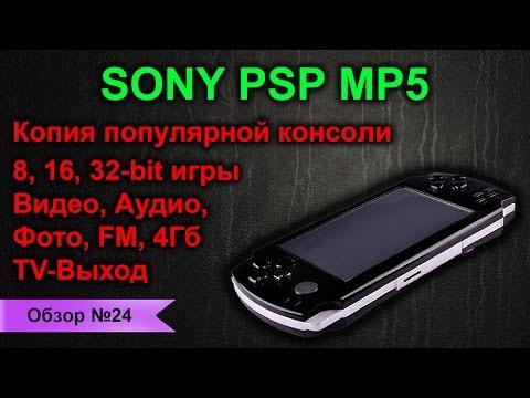 Полный обзор SONY PSP MP5 (Игровая консоль, Китай)