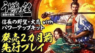 『信長の野望・大志withパワーアップキット』発売2カ月前先行プレイ!見せます新要素【うどんの野望】 thumbnail