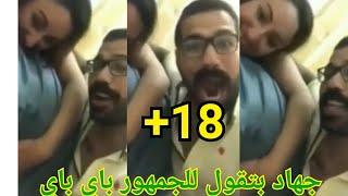 فيديو قولي باي باي يا جهاد شاهد القصه كامله ..الفيديو الي قلب مصر