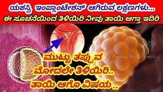 Successful Implantation Symptoms  in kannada ಯಶಸ್ವಿ ಇಂಪ್ಲಾಂಟೇಶನ್ ಲಕ್ಷಣಗಳು ಯಶಸ್ವೀ ಫಲೀಕರಣ ಆಗಿರುವ ಲಕ್ಷಣ