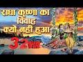 श्री राधा कृष्णा का विवाह क्यों नहीं हुआ ? | SarvdharmTv