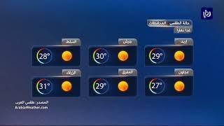النشرة الجوية الأردنية من رؤيا 1-10-2017