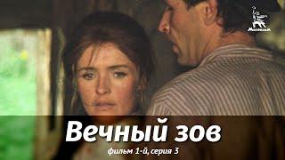 Вечный зов. Фильм 1-й. Серия 3 (драма, реж. В. Усков, В. Краснопольский, 1973 г.)