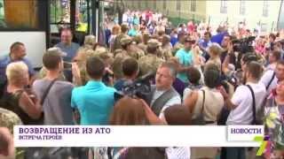 Встреча героев: долгожданное возвращение из зоны АТО (видео)