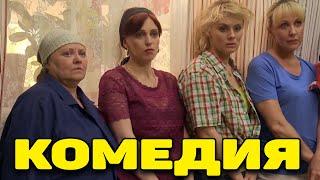 """ВОСХИТИТЕЛЬНАЯ ДОБРАЯ КОМЕДИЯ! """"Мамочки"""" Российские комедии, фильмы онлайн"""