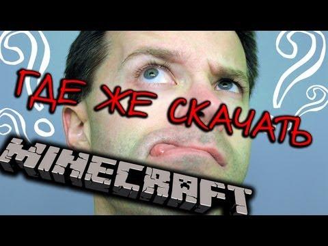 Как и где скачать Minecraft?