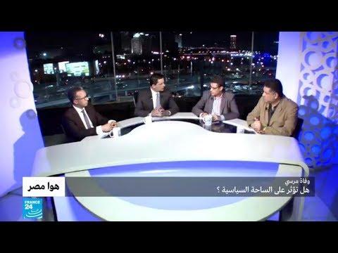 وفاة مرسي.. هل تؤثر على الساحة السياسية؟  - نشر قبل 2 ساعة