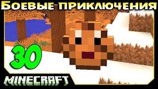 ч.30 Minecraft Боевые приключения - Небесный дракон и Печенька (Факело-базука)