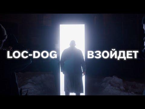 Loc-Dog - Взойдет
