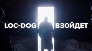Смотреть клип Loc-Dog - Взойдет