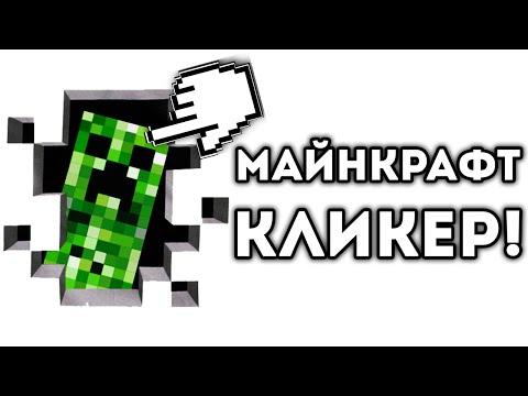 МАЙНКРАФТ КЛИКЕР!
