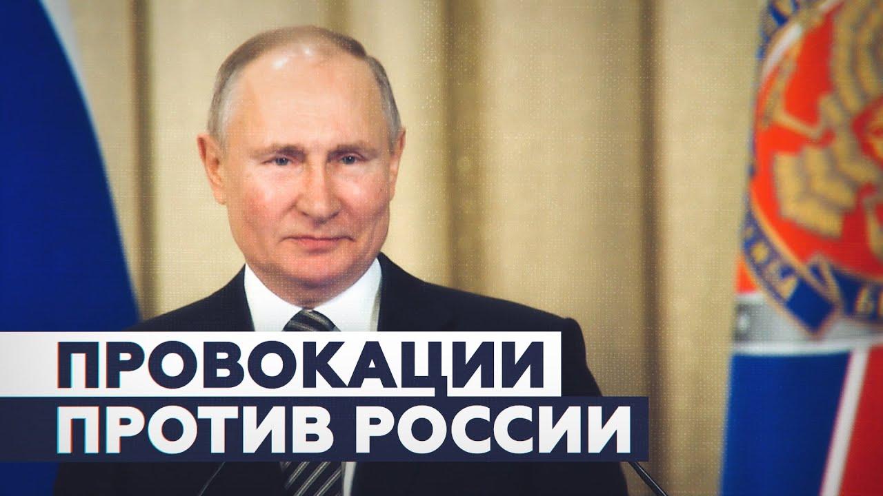 Путин заявил о готовящихся провокациях, связанных с COVID-19