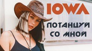 IOWA - Потанцуй со мной (official music video) cмотреть видео онлайн бесплатно в высоком качестве - HDVIDEO