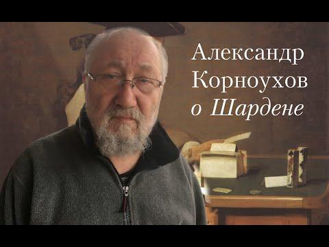 О Шардене. Александр Давыдович Корноухов