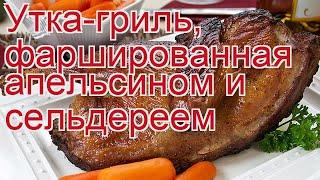 Как приготовить утки пошаговый рецепт - Утка-гриль, фаршированная апельсином и сельдереем