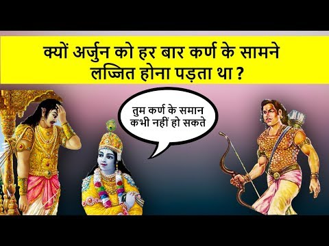 Why is Karna greater than Arjuna ?