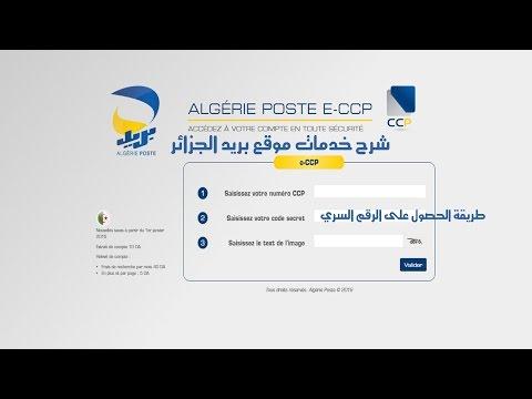 طريقة معرفة رصيد حسابك الجاري في بريد الجزائر ccp من الانترنت