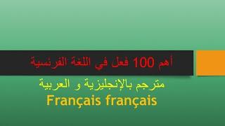 أهم 100 فعل في اللغة الفرنسية مترجم للإنجليزية و العربية