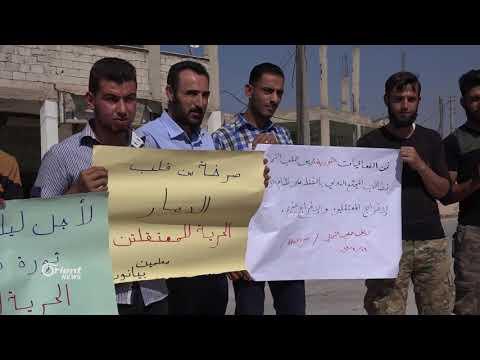 أهالي حيان ينظمون وقفة احتجاجية للمطالبة بإطلاق سراح المعتقلين