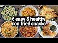 6 easy & healthy non deep fried snacks   instant oil free snacks recipes   बिना तेल के नाश्ता