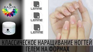 Классическое наращивание ногтей гелем на формах 💅