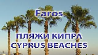 Фарос. Faros. Пляжи Кипра. Cyprus Beaches. Есть где отдохнуть. Place2Relax(Подпишись, чтобы не пропустить новые выпуски Subscribe http://www.youtube.com/channel/UCMPZ3GcA2Bmti2lACS5_GBg?sub_confirmation=1 Привет!, 2015-05-11T13:00:07.000Z)