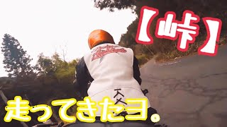 【miniモトブログ】  Vol.17 峠を走る!