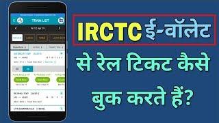 How to Book Rail Tickets with IRCTC E-Wallet   रेल टिकट कैसे बुक करे।