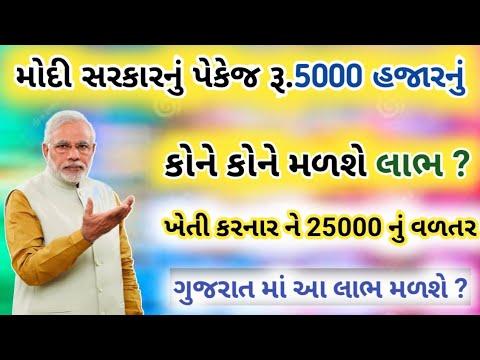 Download Modi Sarkar new Yojana 5000 Rs ||મોદી સરકાર નું રાહત પેકેજ જેમાં મળશે રૂ 25000 થી 5000 ની સહાય 2020