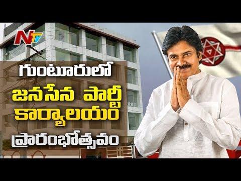 Pawan Kalyan to Inaugurate Guntur Janasena Party Office Today | JanaSena Sankharavam | NTV